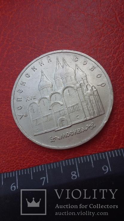 """5 рублей""""Успенский собор""""1990 года, фото №3"""