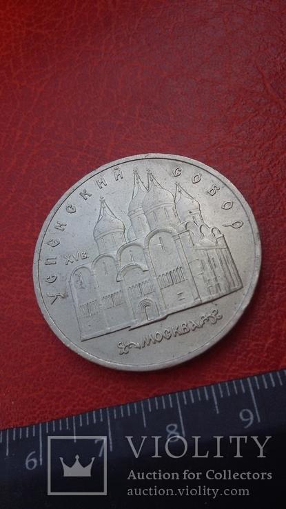 """5 рублей""""Успенский собор""""1990 года, фото №4"""