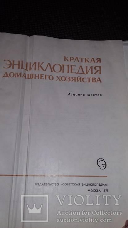 Краткая энциклопедия домашнего хозяйства 1979г., фото №4