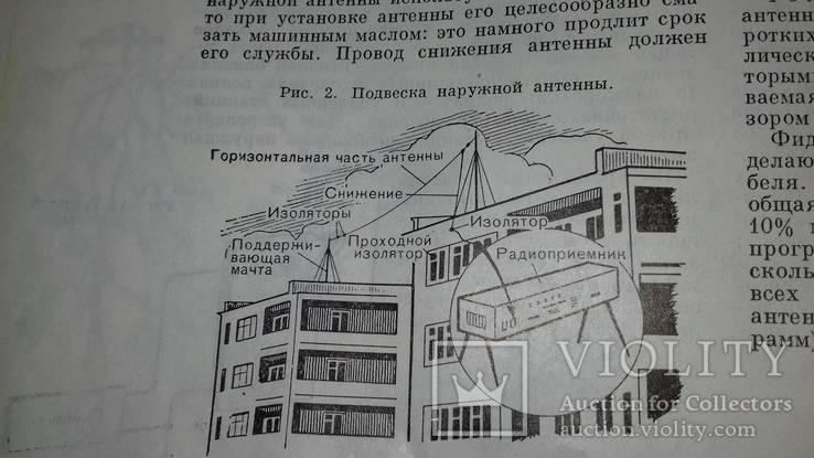 Краткая энциклопедия домашнего хозяйства 1979г., фото №6
