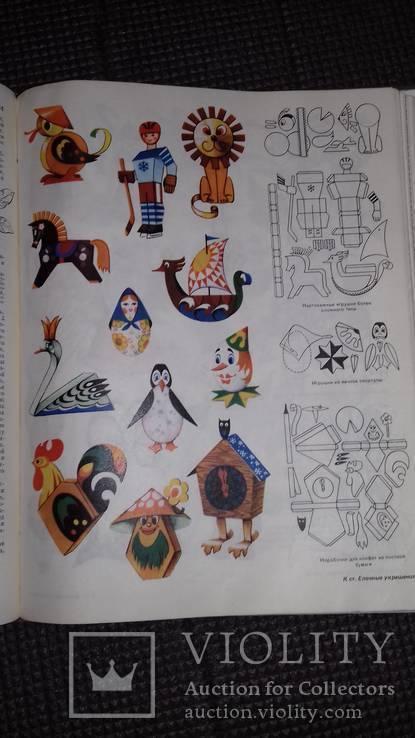 Краткая энциклопедия домашнего хозяйства 1979г., фото №12