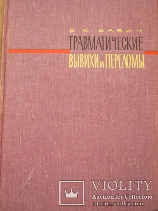 Четыре книги по переломам и вывихам, фото №5