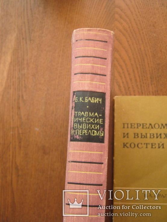 Четыре книги по переломам и вывихам, фото №6