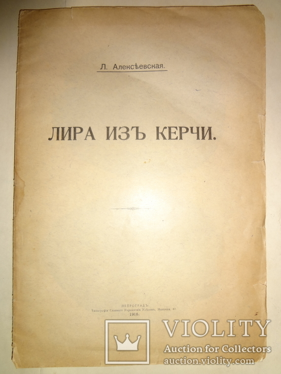 1915 Археология Керчи, фото №3