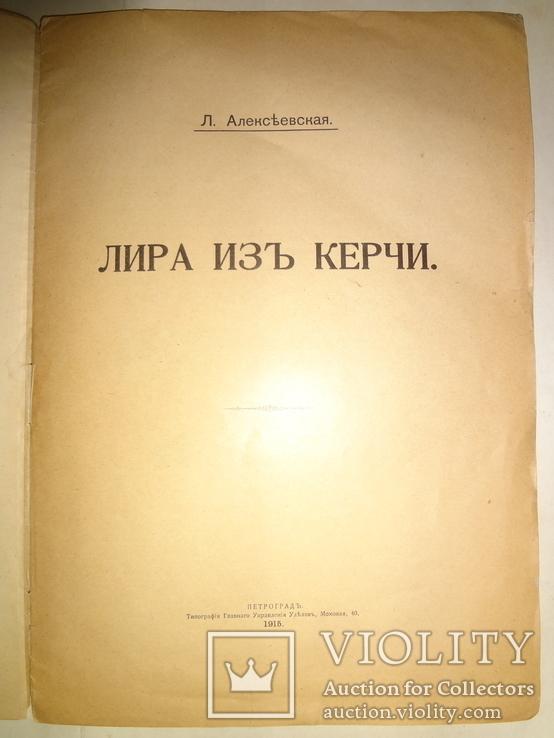 1915 Археология Керчи, фото №4