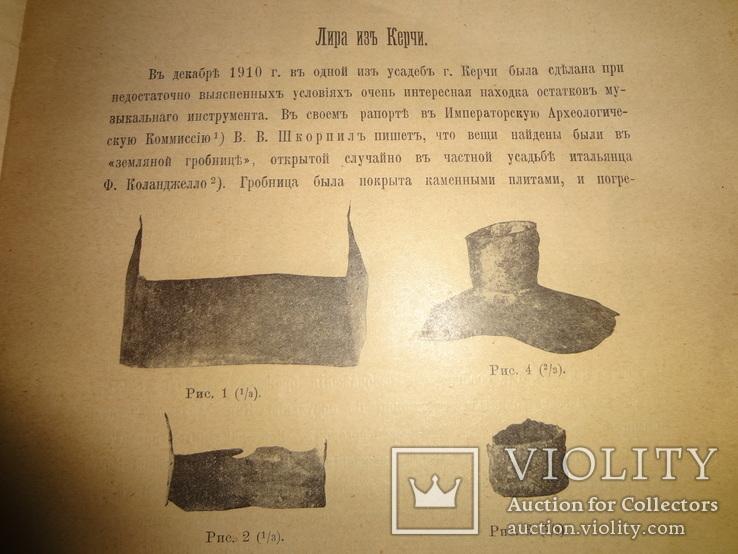 1915 Археология Керчи, фото №5