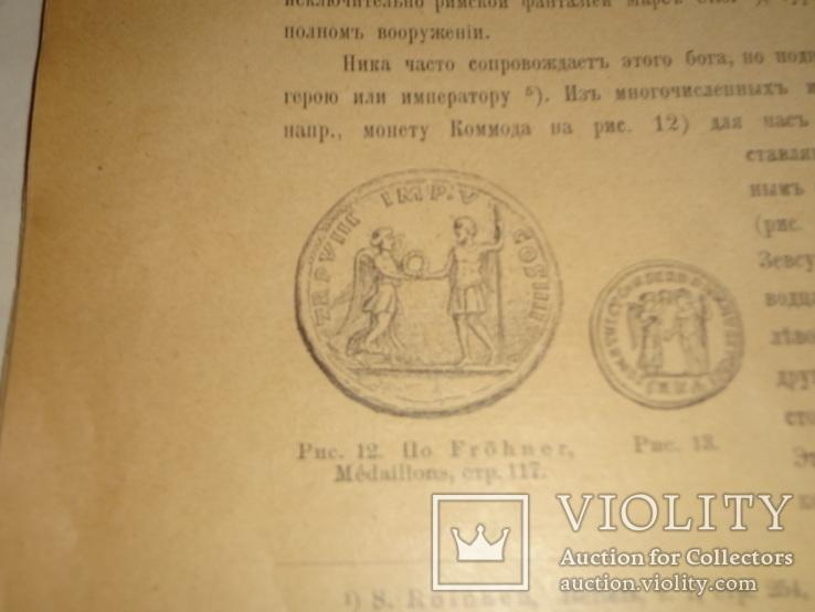 1915 Археология Керчи, фото №8