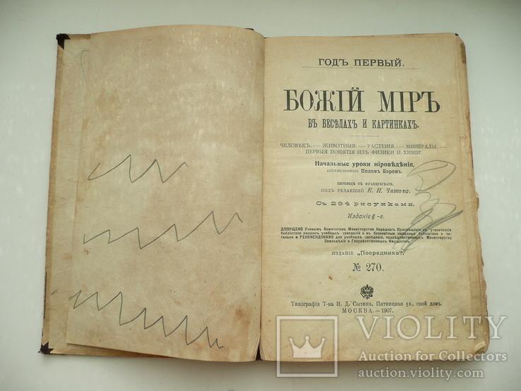 Книга Божий Мир в Беседах и картинках 1907г., фото №4