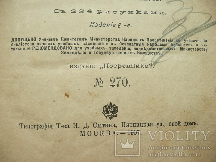 Книга Божий Мир в Беседах и картинках 1907г., фото №6