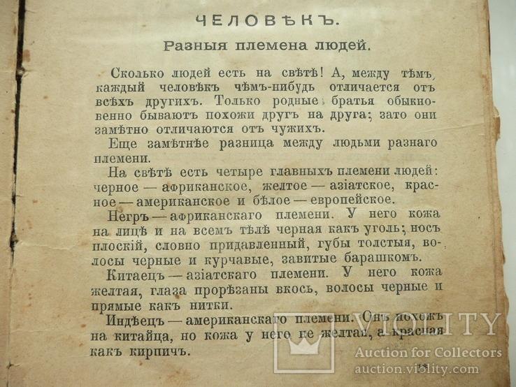 Книга Божий Мир в Беседах и картинках 1907г., фото №7