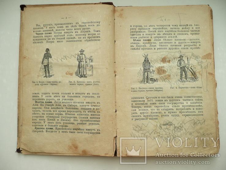 Книга Божий Мир в Беседах и картинках 1907г., фото №8