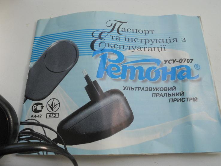 """Стиральная машинка """"Ретона"""", фото №4"""