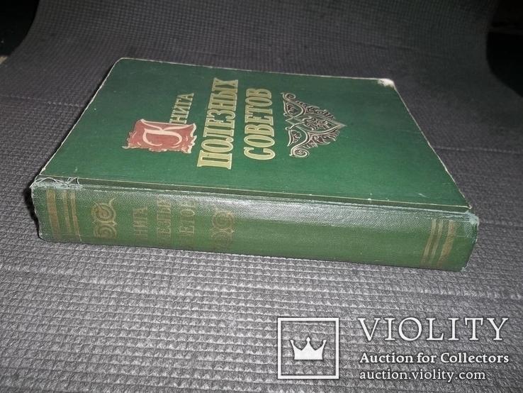 Книга полезных советов.1959 год., фото №3