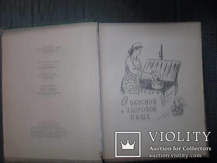 Книга полезных советов.1959 год., фото №5