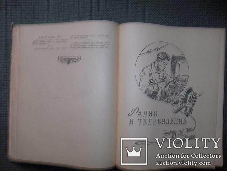 Книга полезных советов.1959 год., фото №6