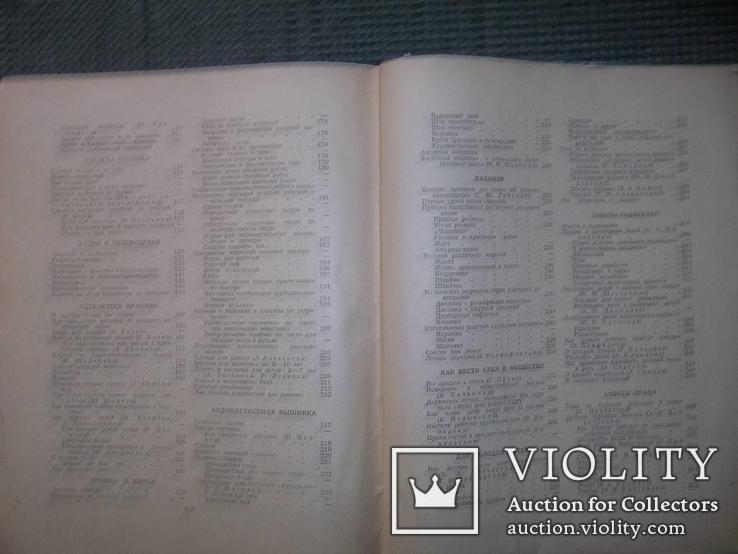 Книга полезных советов.1959 год., фото №12