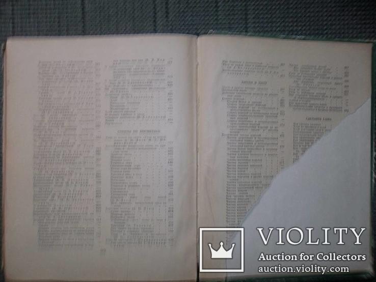 Книга полезных советов.1959 год., фото №13