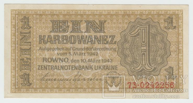 Ровно 1 карб 1942 р. UNC