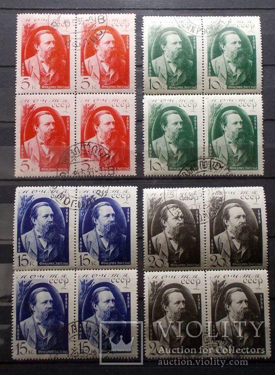 СССР 1935 Энгельс, фото №2
