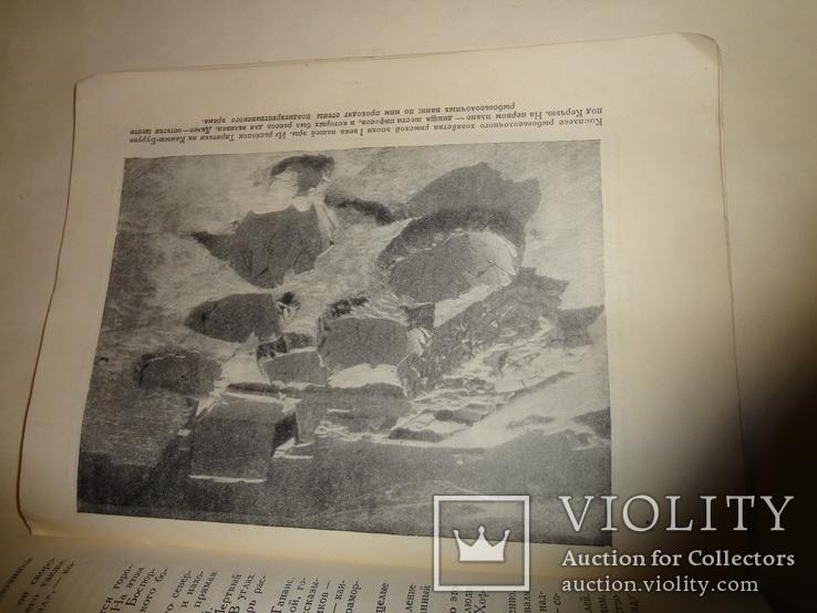 1948 Сокровища исчезнувших Городов Археология, фото №5