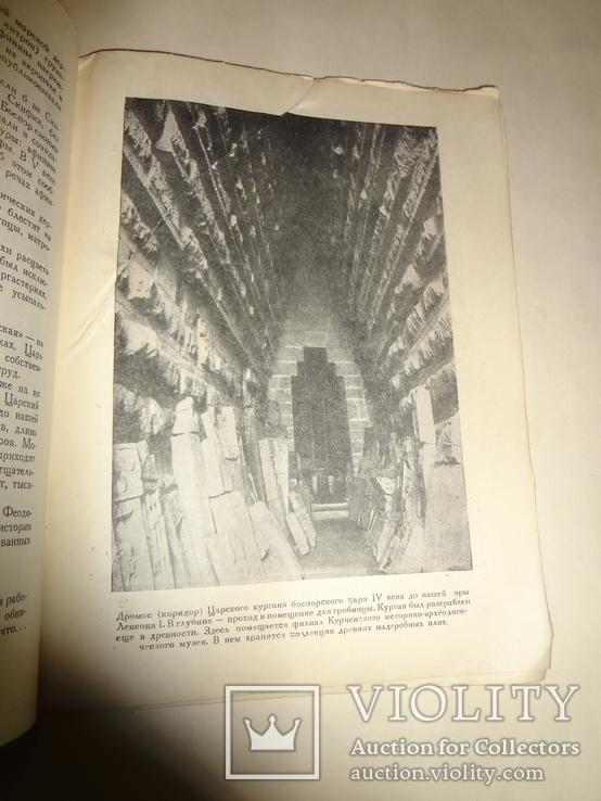1948 Сокровища исчезнувших Городов Археология, фото №8