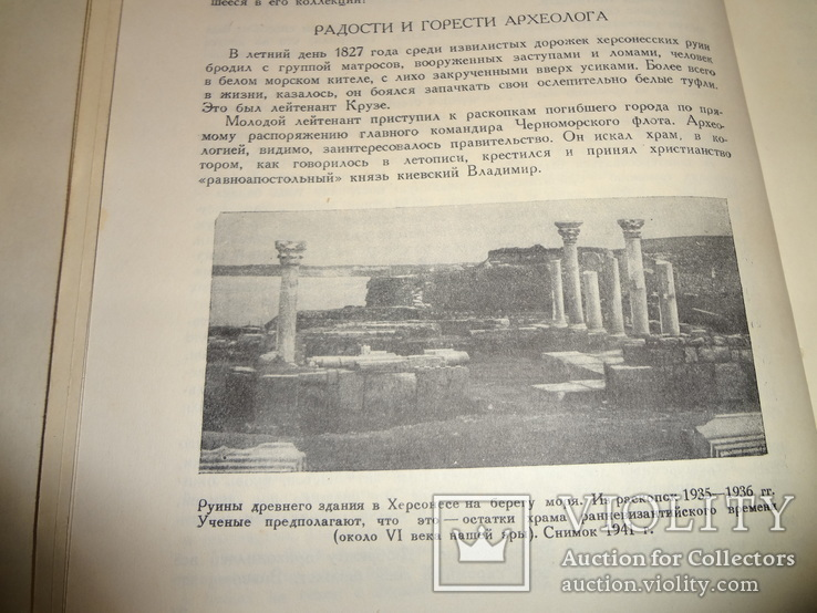 1948 Сокровища исчезнувших Городов Археология, фото №10