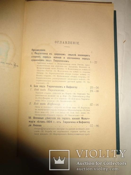1906 Русско-Японская Война в сообщениях Генерального Штаба, фото №4