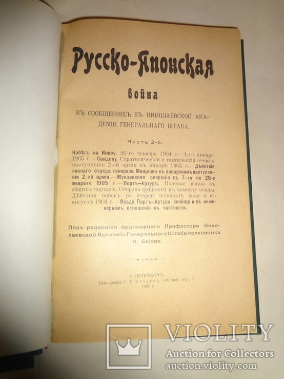 1906 Русско-Японская Война в сообщениях Генерального Штаба, фото №5
