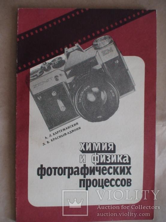 Химия и физика фотопроцесов 1987р., фото №2