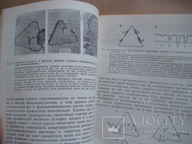 Химия и физика фотопроцесов 1987р., фото №3