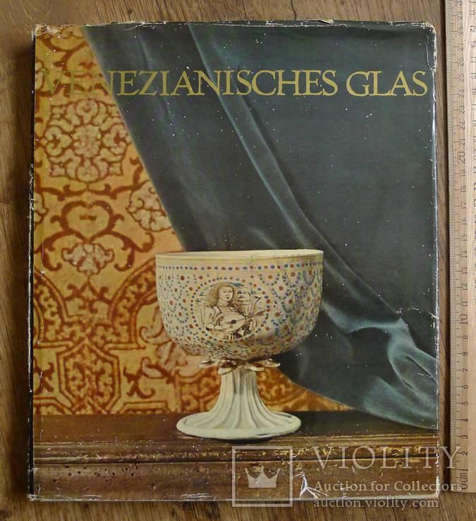Венецианское стекло. На немецком., фото №2