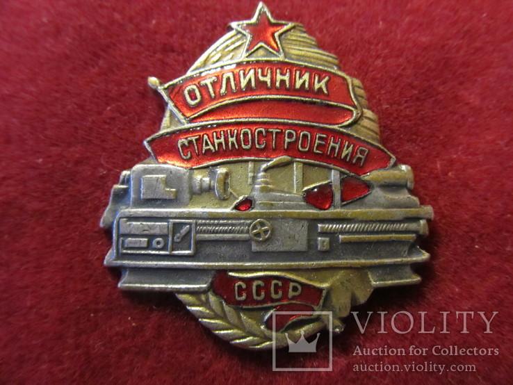Отличник станкостроения СССР №849