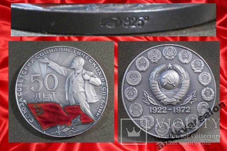 225 50 лет СССР, серебро, эмаль, ЛМД