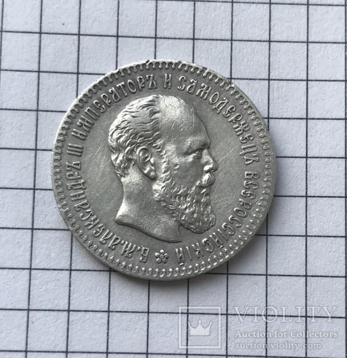 25 копеек 1894 г.