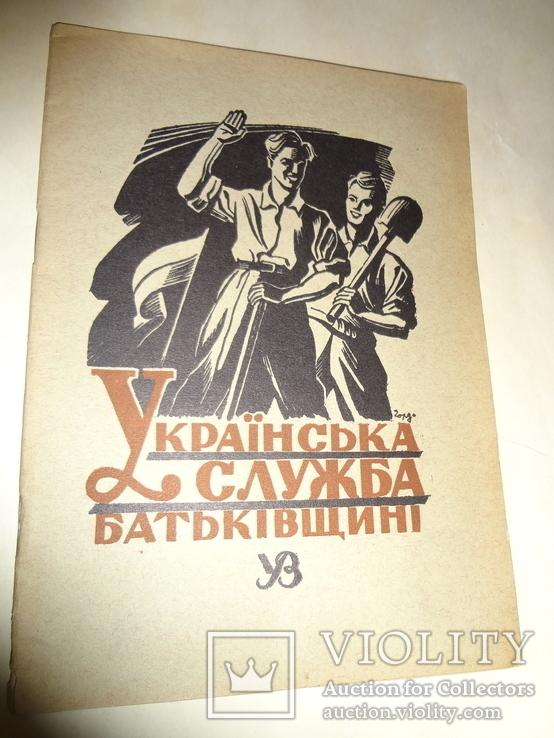 1943 Українська Служба Батьківщини Оккупація Німеччиною