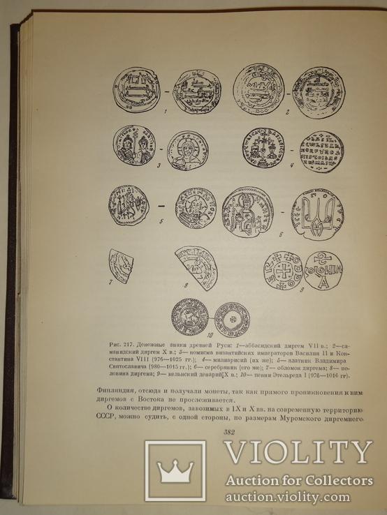 1948 Предметы Археология Киевской Руси, фото №10