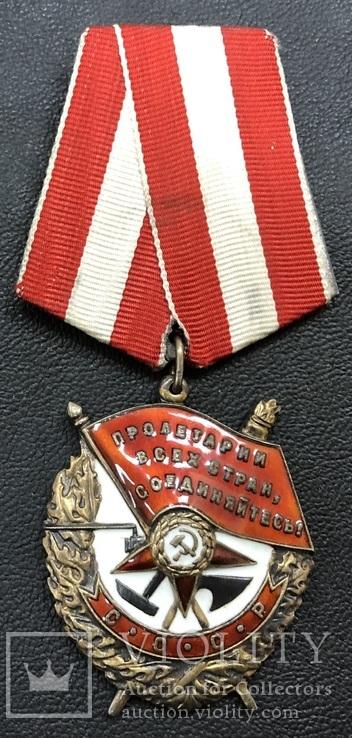 Орден Боевого Красного знамени № 185219
