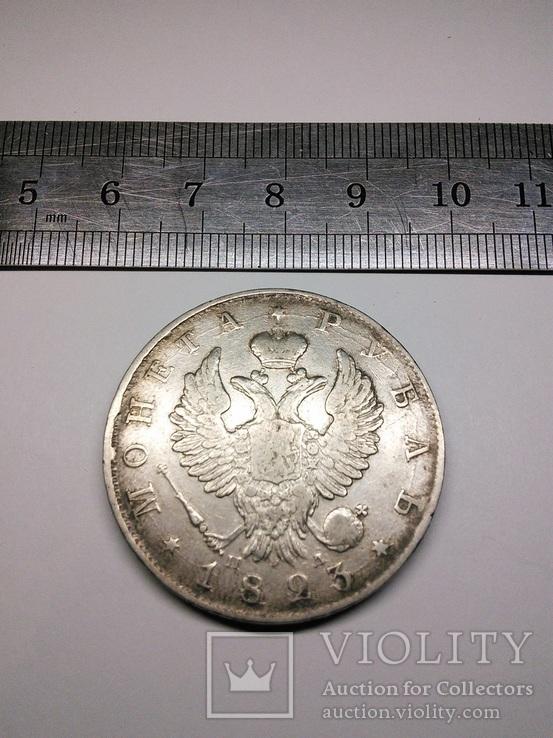 Рубль 1823 ПД