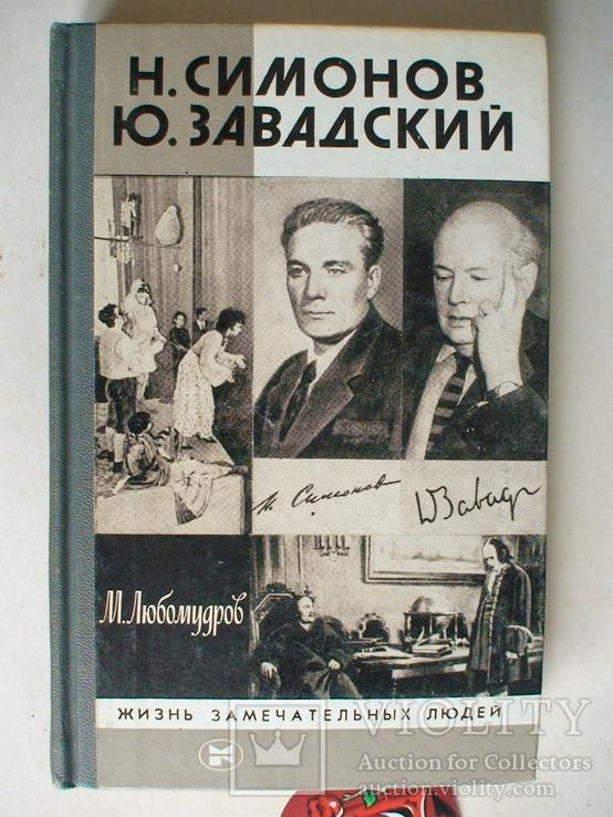 """ЖЗЛ Жизнь замечательных людей """"Симонов Завадский"""" 1988 р., фото №2"""