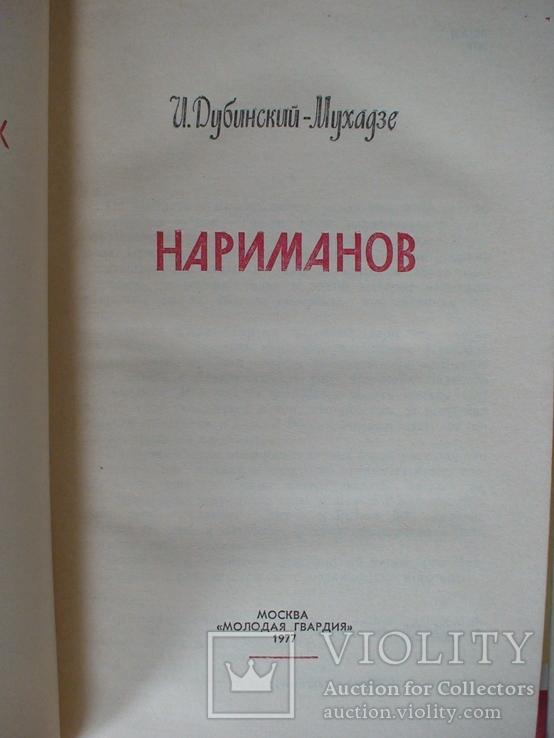"""ЖЗЛ Жизнь замечательных людей """"Нариманов"""" 1977 р., фото №3"""