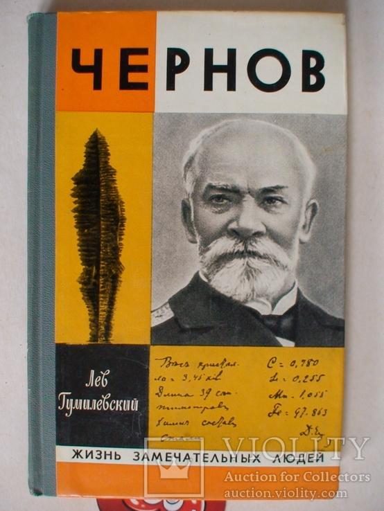 """ЖЗЛ Жизнь замечательных людей """"Чернов"""" 1975 р., фото №2"""