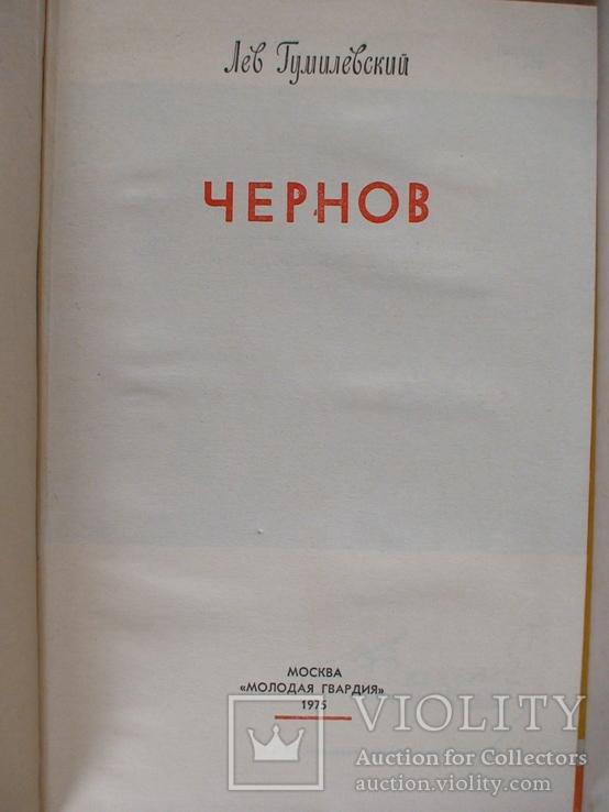 """ЖЗЛ Жизнь замечательных людей """"Чернов"""" 1975 р., фото №3"""