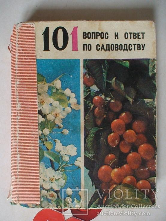 101 вопрос и ответ по садоводству 1973р., фото №2