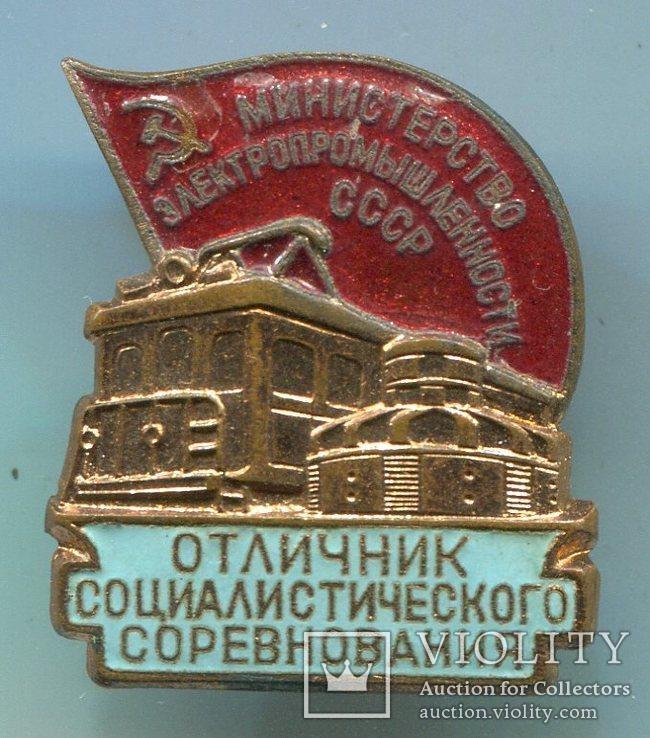 ОСС Министерство Электропромышленности СССР
