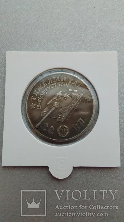 Тяжелый Танк IS-5 монета СССР 50 рублей 1945 года копия, фото №2