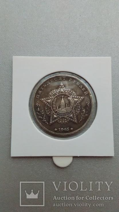 Тяжелый Танк IS-5 монета СССР 50 рублей 1945 года копия, фото №3