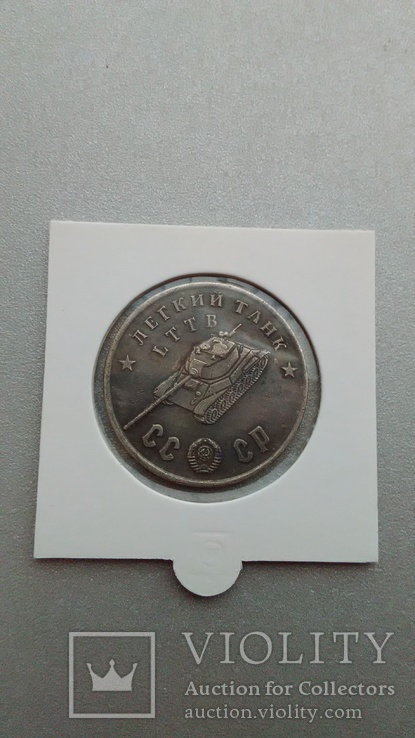 Легкий Танк LTTB монета СССР 50 рублей 1945 года копия, фото №2