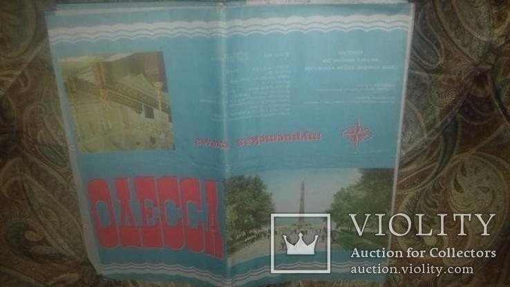 Карта Одессы. 1979 г. Москва. Туристическая схема., фото №2