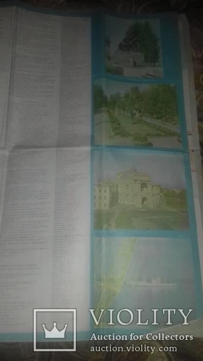 Карта Одессы. 1979 г. Москва. Туристическая схема., фото №5