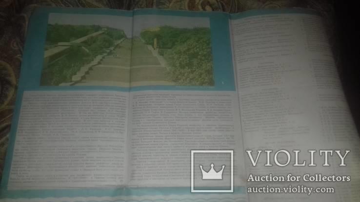 Карта Одессы. 1979 г. Москва. Туристическая схема., фото №6